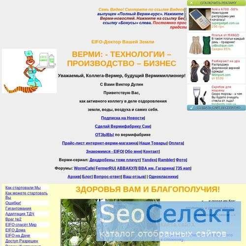 Вермикультивирование ДОКТОР ВАШЕЙ ЗЕМЛИ - http://dulvictor.narod.ru/
