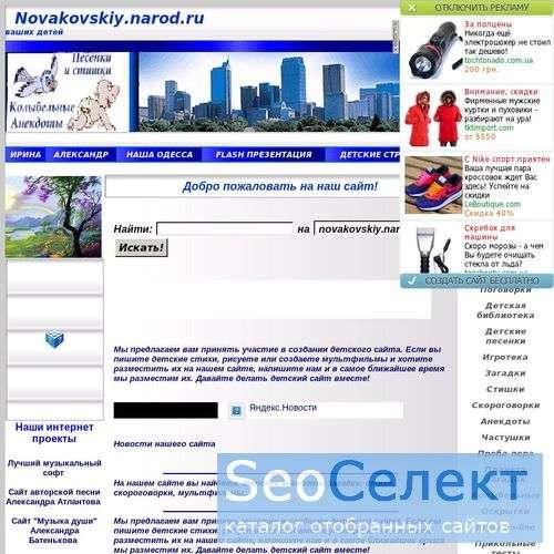 Все для вас и ваших детей - http://novakovskiy.narod.ru/