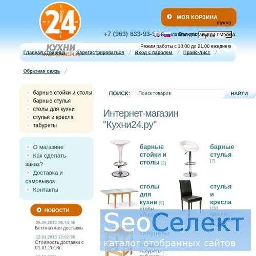 Кухни кухонная мебель КУХНИСТРОЙ 71км МКАД - http://www.kuhni24.ru/