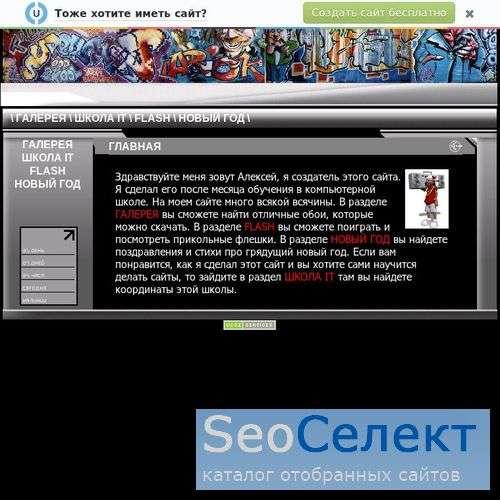 Всякая всячина - http://ulepeshina.narod.ru/