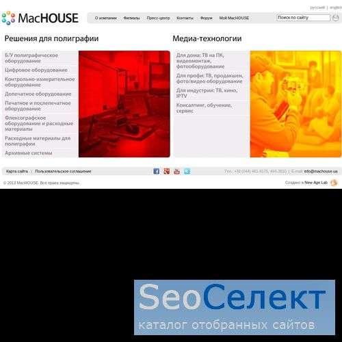 Cайт компании MacHOUSE - http://machouse.com.ua/