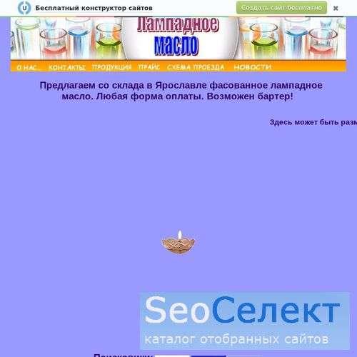 Лампадное масло - http://lampadnoemaslo.narod.ru/