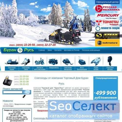 Снегоходы Буран, Тайга, запчасти к снегоходам - http://www.buran-rus.ru/