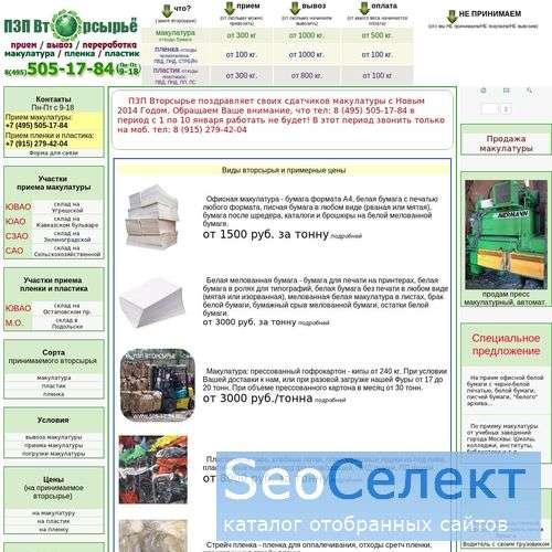 Прием вывоз макулатуры. - http://www.505-17-84.ru/