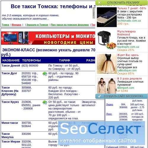 Такси Томска: телефоны и тарифы - http://tomsktaxi.narod.ru/