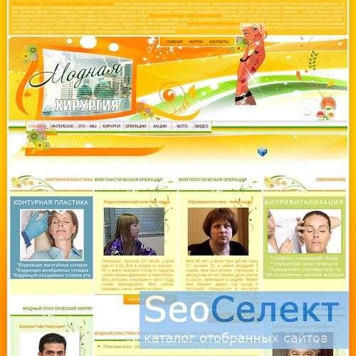 "Журнал ""Пластическая хирургия и последствия"" - http://ps-ps.ru/"