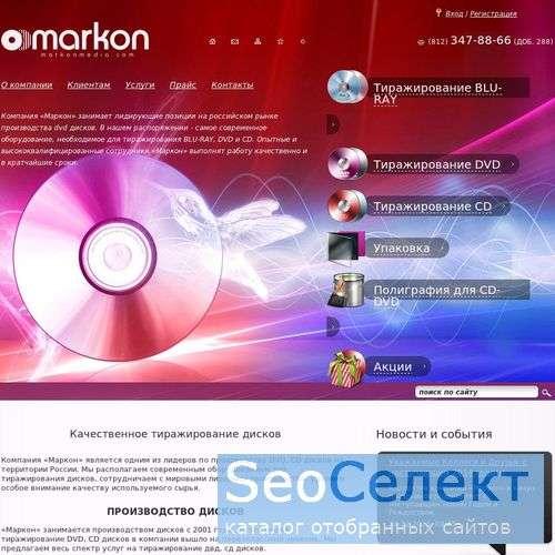Компания Маркон - http://www.markonmedia.com/