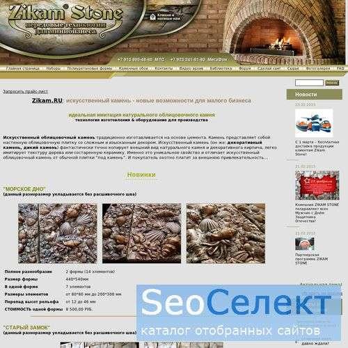 Zikam:оборудование и технологии для малого бизнеса - http://zikam.ru/