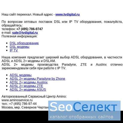 Стрим TV, оборудование paradyne. Модемы adsl 2. - http://www.smmtv.ru/