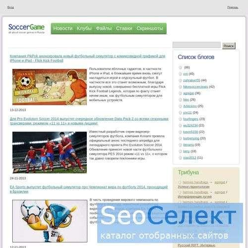 Soccergame.Ru  - всё о  футбольных симуляторах - http://soccergame.ru/