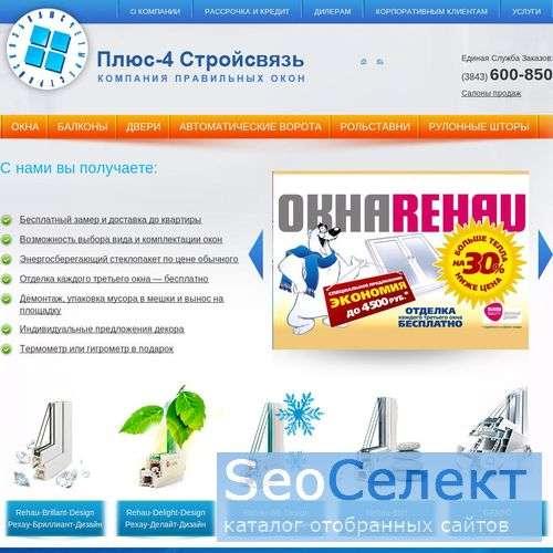 Плюс 4 Стройсвязь. Строительство, окна, двери. - http://www.plus4.ru/