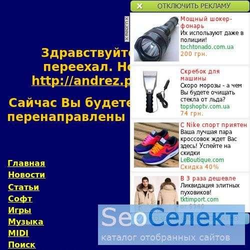 Персональная страничка Неволина Андрея - http://nevanandrez.narod.ru/