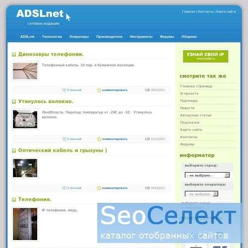 ADSLnet.RU - http://www.adslnet.ru/