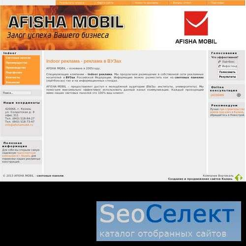 AFISHA MOBIL  – Мобильный биллборд Казань реклама - http://afishamobil.ru/