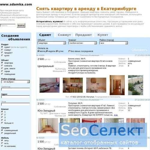 Аренда квартир и комнат в Екатеринбурге - http://www.sdamka.com/