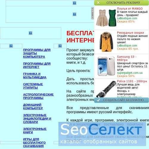Бесплатные программы - http://gratisoft.narod.ru/