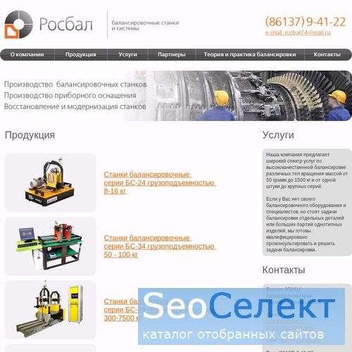 Все виды балансировочных станков!!! Производство. - http://www.rosbalance.ru/