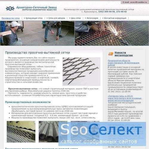 Просечно-вытяжная сетка. Производство сетки - http://www.setka24.ru/