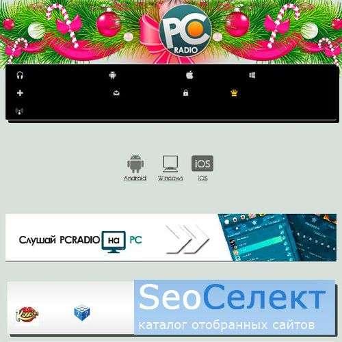 Интернет радио PC-RADIO - http://pc-radio.ru/