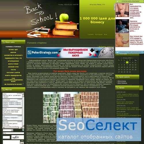 Сайт бізнес ідей - http://millioneru.at.ua/