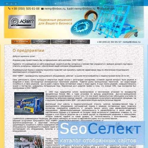 Формы для ФБС - http://nemp.com.ua/
