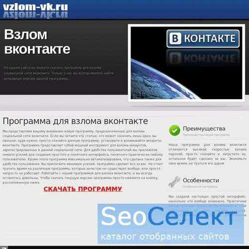 Переходов. http://vzlom-vk.ru.