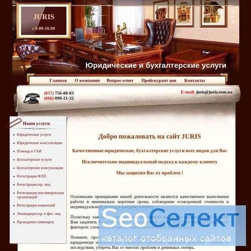 Юридические услуги Харьков, Юридическая консультац - http://juris.com.ua/