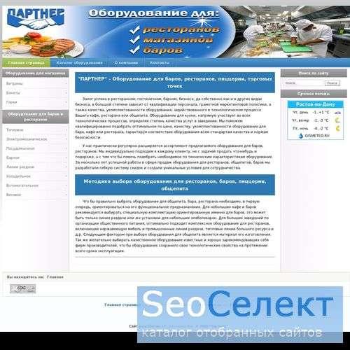 ПАРТНЕР - оборудование для баров, ресторанов, пред - http://www.partner161.ru/