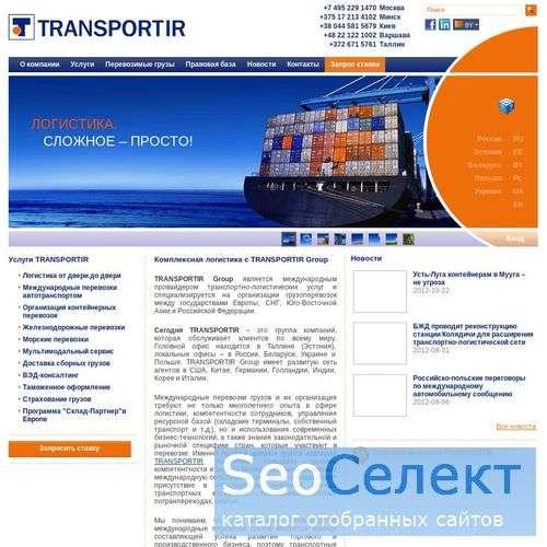 Транспортир - привезем груз из Европы - http://transportir.by/