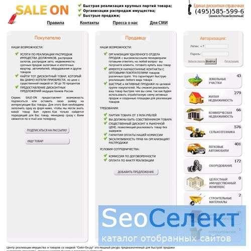 Быстрые распродажи крупных партий товаров - http://sale-on.ru/