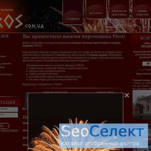 Piros-Cалют, петарды, фонтаны, фейерверк. - http://piros.com.ua/