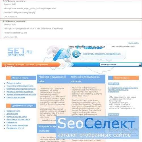 """Веб-студия """"SE7"""" оказывает услуги по разработке и - http://se7.ru/"""