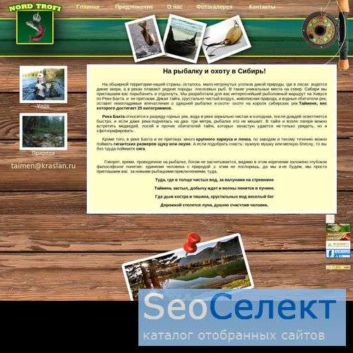 Nord Trofi Рыболовный Клуб - http://nordtrofi.ru/