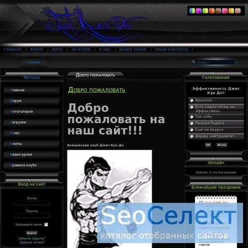 Бойцовский клуб - http://jeetkunedo.dx8.ru/
