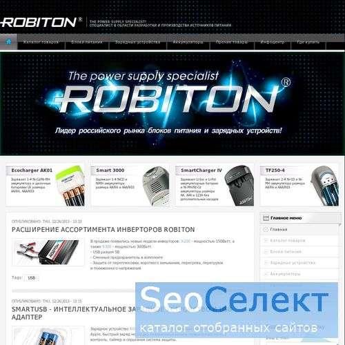 Robiton - зарядные устройства, блоки питания - http://robiton.ru/