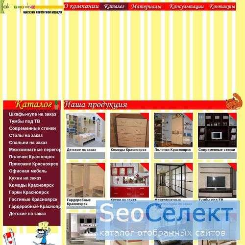 Как Угодно - мебель на заказ - http://kakugodno24.ru/