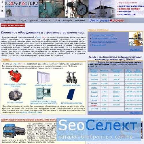 ЭСКО-Индустрия - монтаж и проектирование отопления - http://esko-industry.ru/