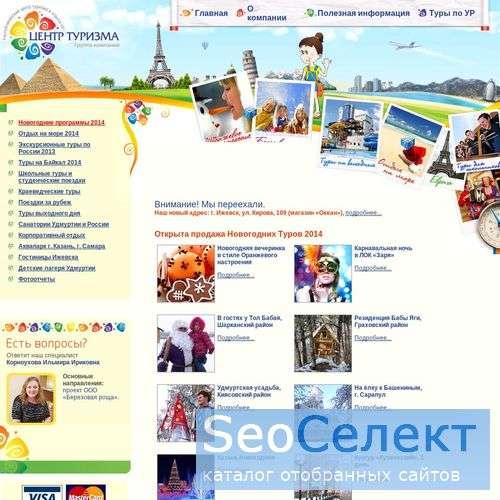 Центр туризма сайт