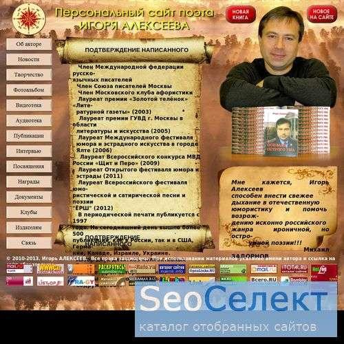 Персональный сайт поэта Игоря Алексеева - http://игорьалексеев.рф/