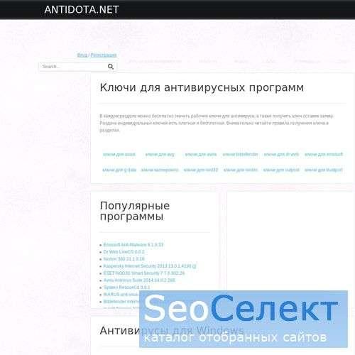 ANTIDOTA.NET - http://antidota.net/