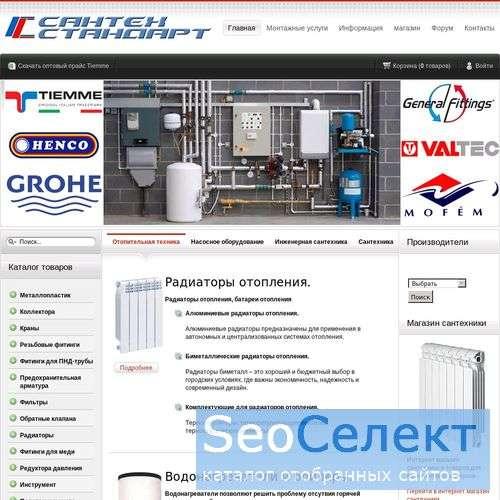 Инженерная сантехника - интернет магазин - http://www.fiting-opt.ru/