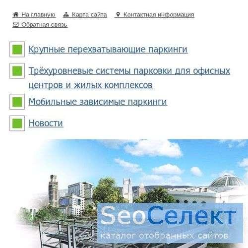 Цены, характеристики и информация о автопарковках - http://parking-stimex.ru/