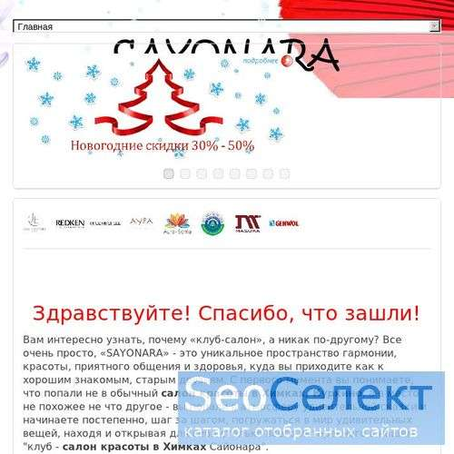 Кавитация - безоперационная липосакция  клуб сало - http://www.sayonaraclub.ru/