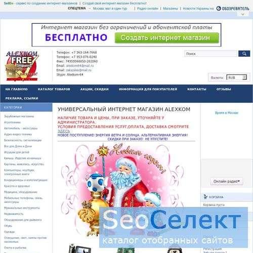 ALEXKOM. Интернет магазин - http://alexkom.sellse.ru/