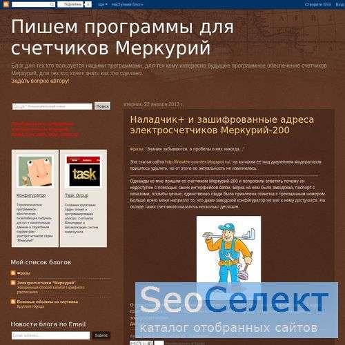 Пишем программы для счетчиков Меркурий - http://mercury-counter.blogspot.com/