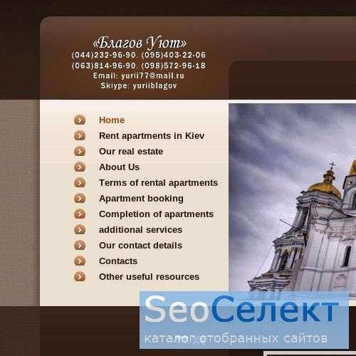 Благов Уют - http://blagov.kiev.ua/