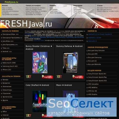 Скачать бесплатные java игры и полезные программы - http://freshjava.ru/