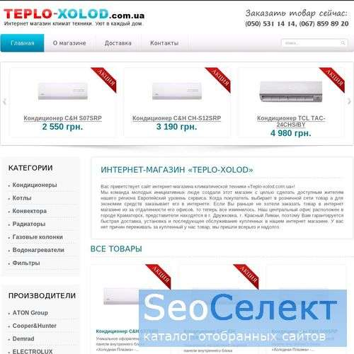 Магазин климат техники - http://teplo-xolod.com.ua/