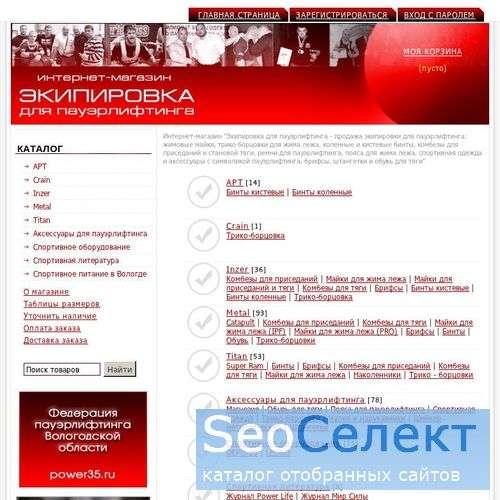 """Интернет-магазин """"Экипировка для пауэрлифтинга"""" - http://ekipmarket.power35.ru/"""