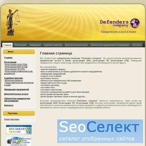"сайт юридической компании ""Defenders company"" - http://defenderscompany.com.ua/"